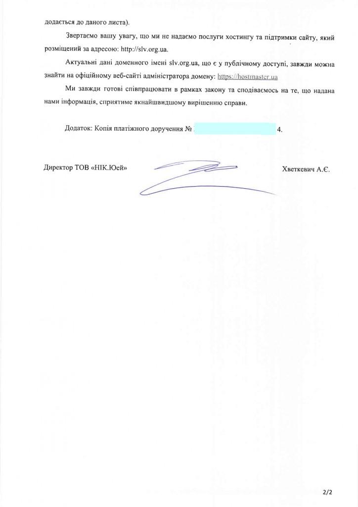 Відповідь на запит по домену slv_2