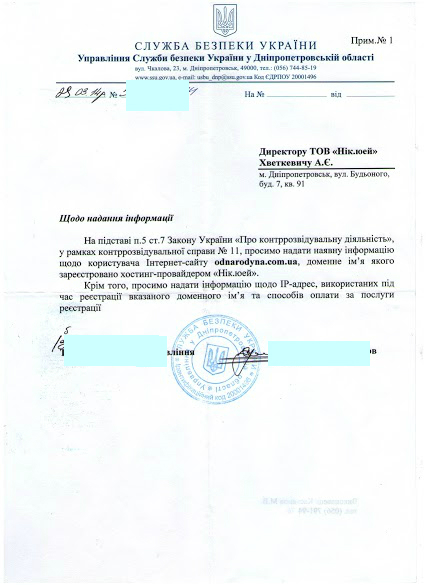 odnarodyna_запрос