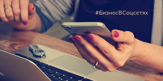 Бізнес в соціальних мережах: перспективи та перші кроки