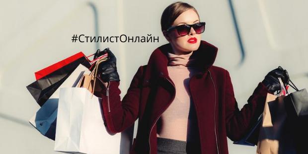 Помощь стилиста онлайн: стилизация  гардероба и не только